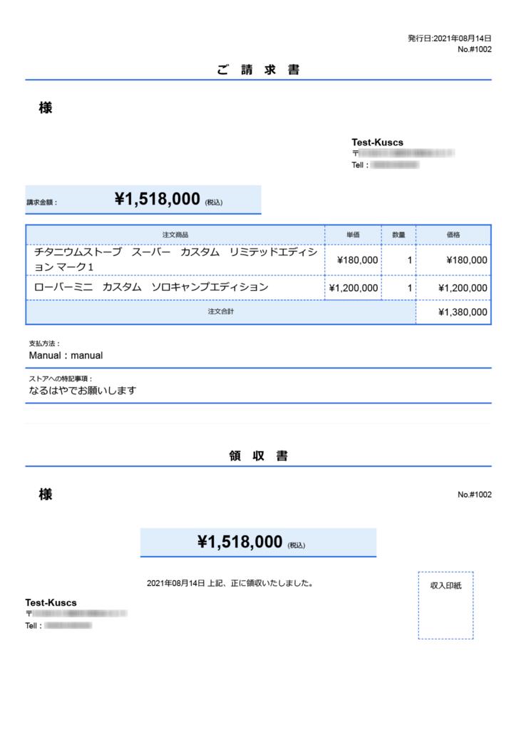 Shopifyアプリorder_printer用、請求書/領収書テンプレート(ver.00.01.03)出力イメージ