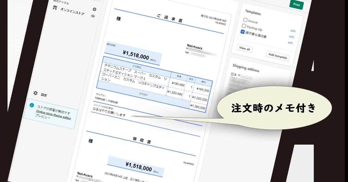 Order Priner 日本語領収書テンプレート無料(0.1.3)