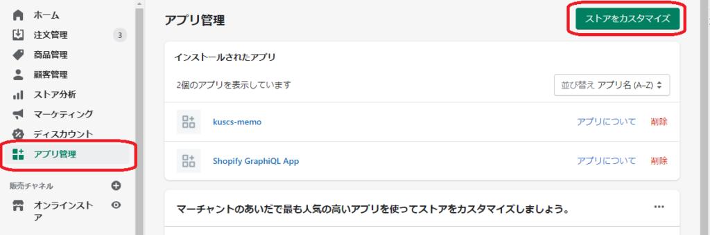 shopify 管理画面で「アプリ管理→カスタマイズ」操作説明イメージ