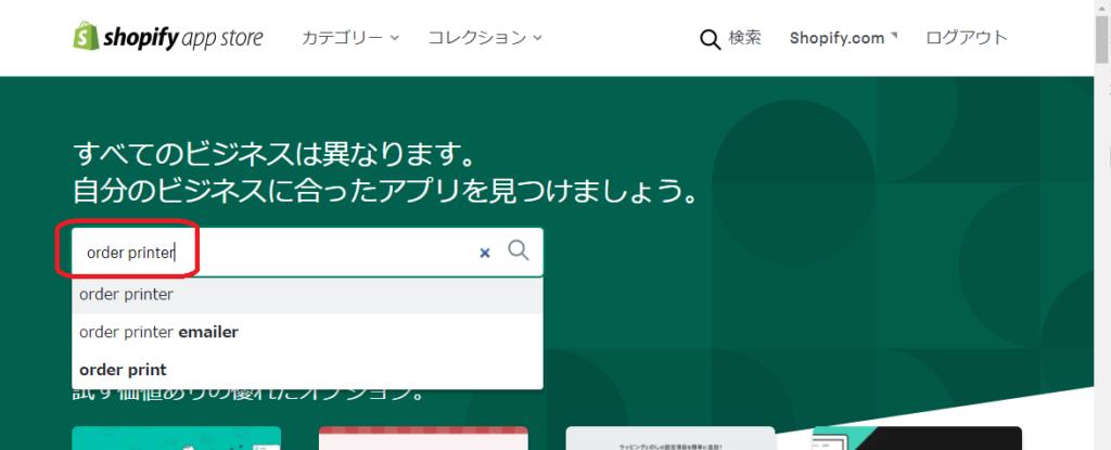 shopify app store画面で「order printer アプリ検索」操作説明イメージ
