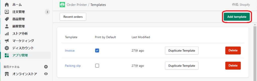 アプリ管理 Order Printer テンプレート管理画面で「テンプレート追加」操作説明イメージ
