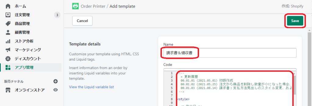 アプリ管理 Order Printer テンプレート編集画面で「テンプレート名、テンプレートコード設定」操作説明イメージ